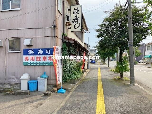 福井市、浜寿司の駐車場