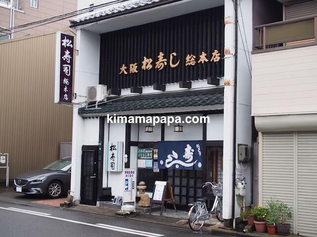 福井、松寿司総本店
