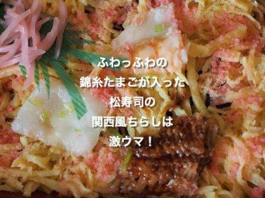 ふわっふわの錦糸たまごが入った松寿司の関西風ちらしは激ウマ!