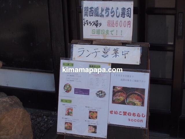 福井、松寿司のメニュー看板