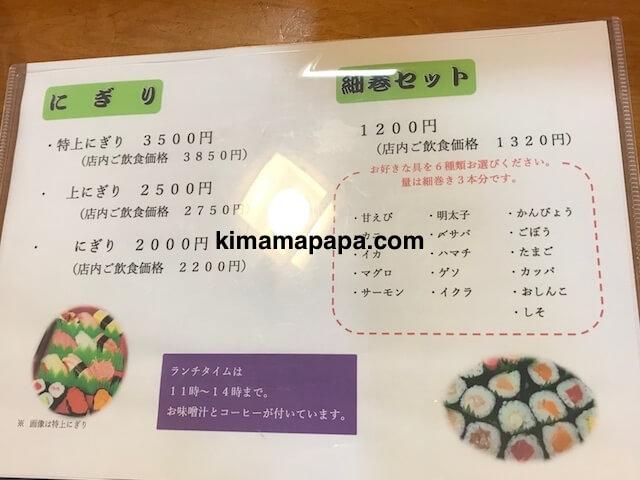 福井、松寿司のメニュー