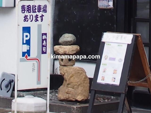 福井、松寿司の駐車場案内板