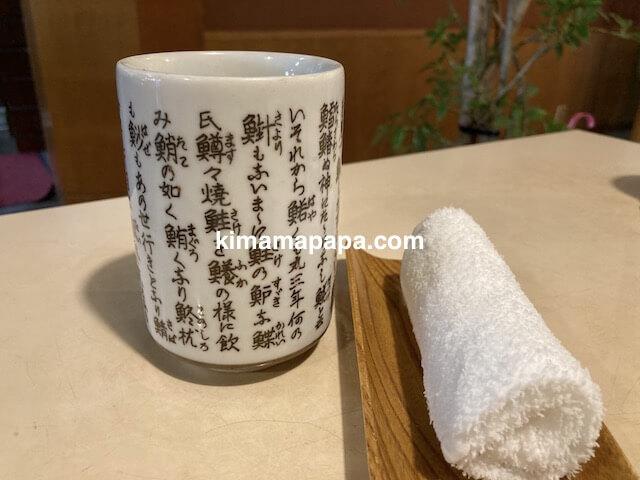 福井市、仁平寿司のお茶