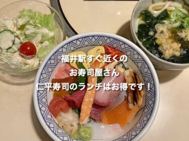 福井駅すぐ近くのお寿司屋さん、仁平寿司のランチはお得です!
