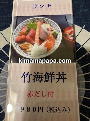 福井市、仁平寿司のメニュー(竹海鮮丼)