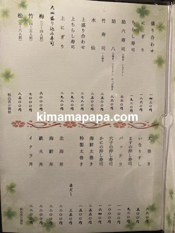 福井市、仁平寿司のメニュー(にぎり、巻物、丼)