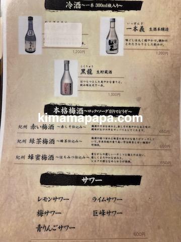 福井市、仁平寿司のメニュー(冷酒など)