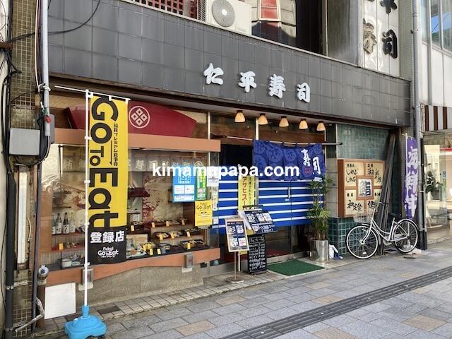 福井市、仁平寿司の外観