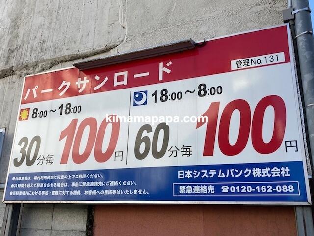 福井市、仁平寿司前のコインパーキング料金