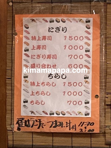福井市、日本海寿司のランチメニュー