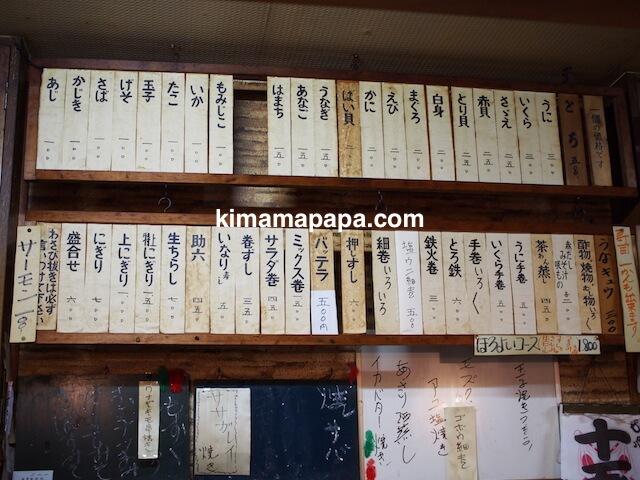 福井市、日本海寿司のメニュー