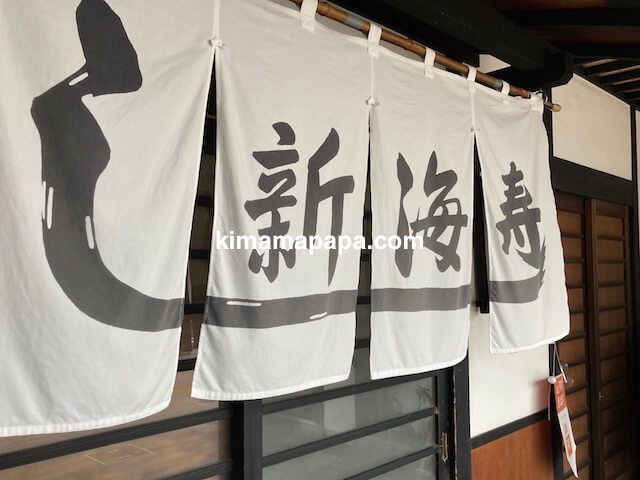 福井市、新海寿司の入口