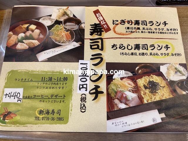 福井市、新海寿司の寿司ランチメニュー