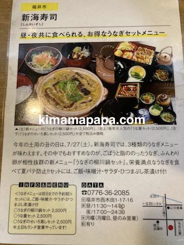 福井市、新海寿司のうなぎセットメニュー