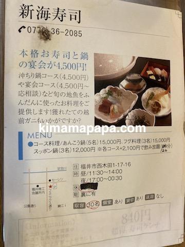 福井市、新海寿司のお鍋メニュー