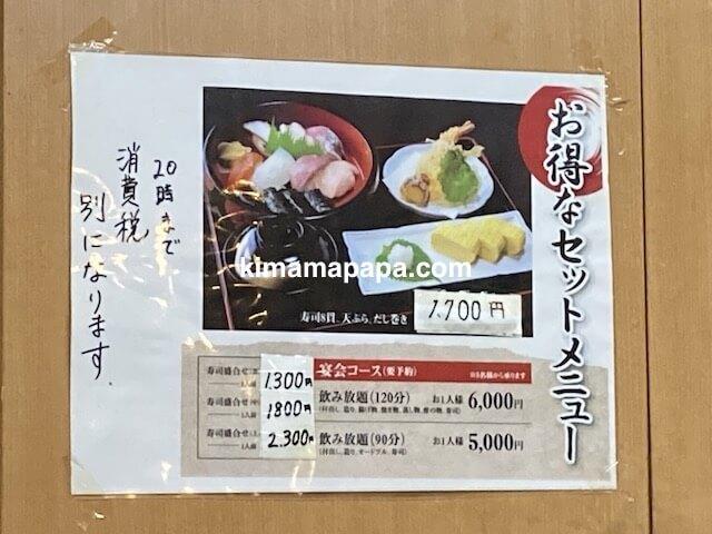 福井市、新海寿司のお得なセットメニュー