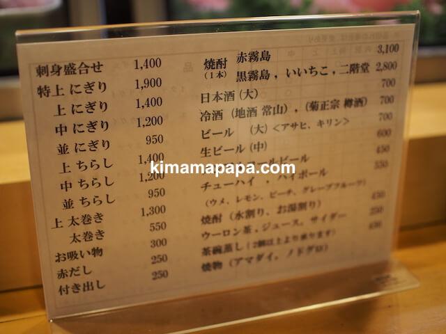 福井、吉野寿司のメニュー
