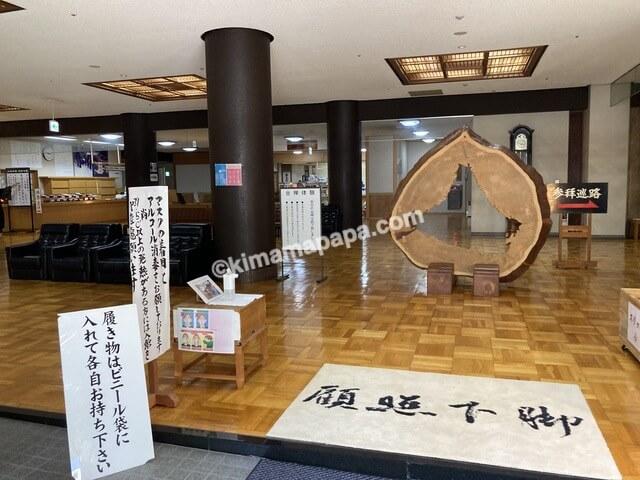 福井県永平寺、吉祥閣の入口