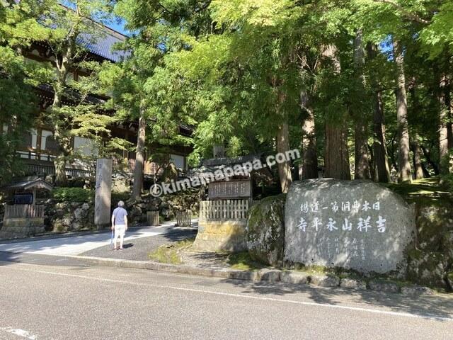 福井県永平寺、永平寺の入口