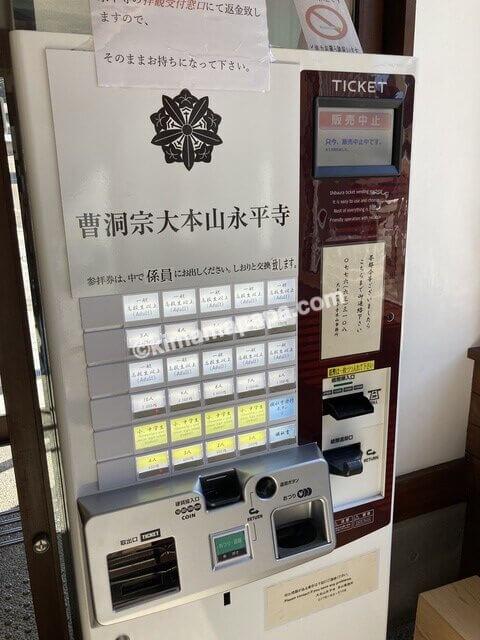 福井県永平寺、インフォメーションセンターのチケット自販機