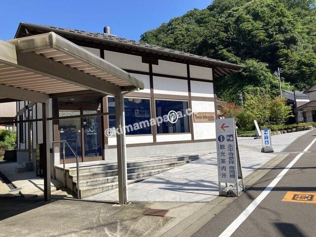 福井県永平寺、インフォメーションセンターの外観