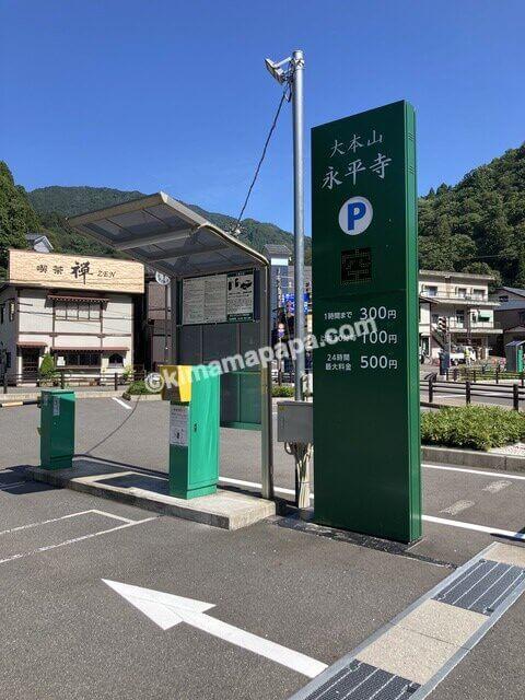 福井県永平寺、有料駐車場