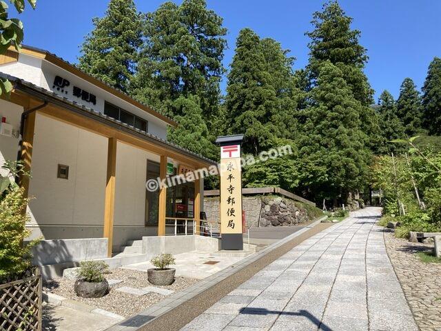 福井県永平寺、郵便局