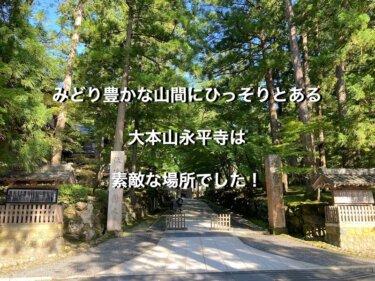 福井県永平寺、龍門