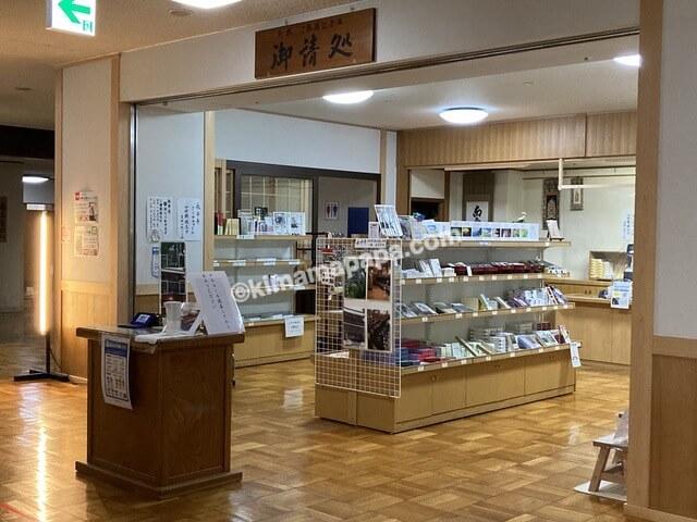 福井県永平寺、お店