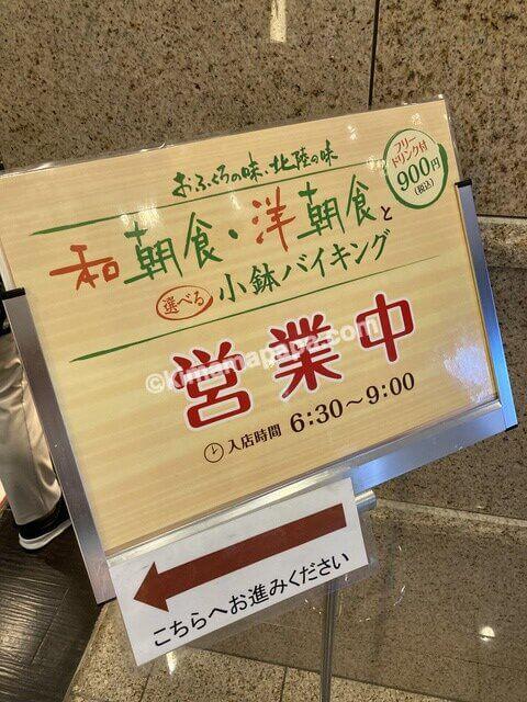 敦賀マンテンホテル、小鉢バイキングの案内