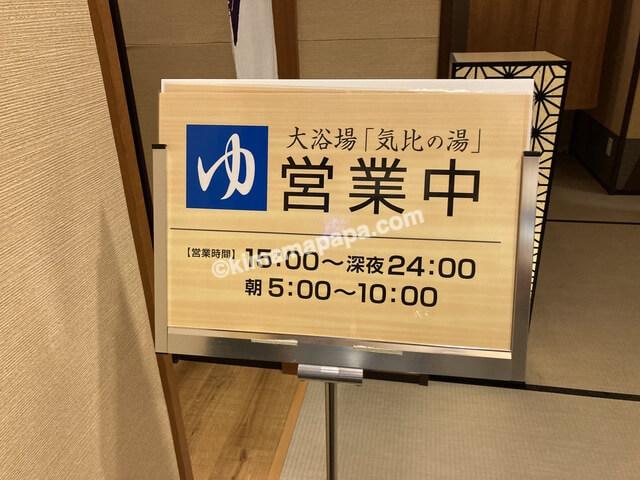 敦賀マンテンホテル、大浴場の営業時間