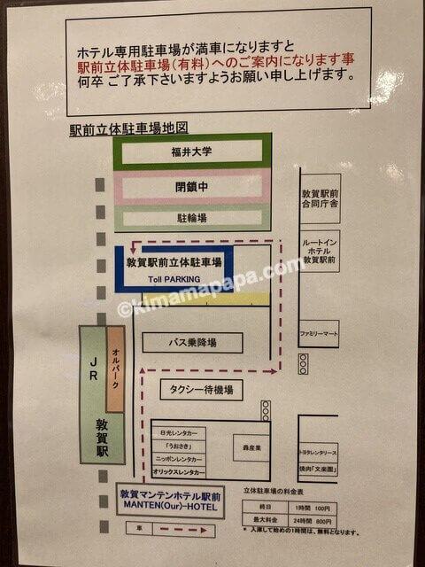 敦賀マンテンホテル、有料駐車場の案内図