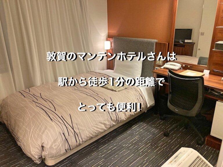 敦賀マンテンホテル、シングルルームのベッド