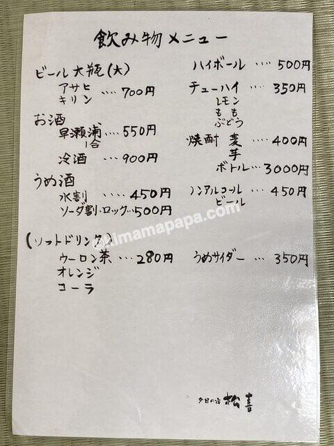 福井県若狭町、松喜の飲み物メニュー