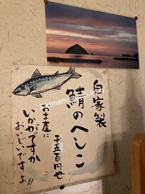 福井県若狭町、松喜の自家製鯖のへしこ