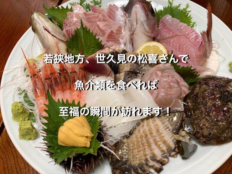 福井県若狭町、松喜のお刺身盛り合わせ