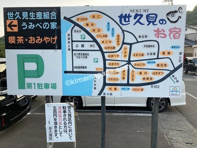 福井県若狭町、世久見のお宿案内