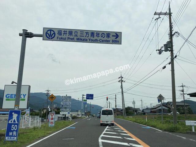 福井県若狭町、梅街道の交差点