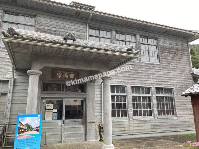 若狭町、熊川宿の宿場館