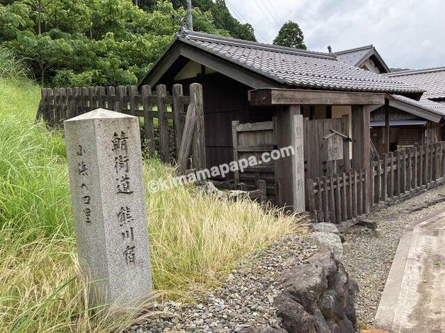 若狭町、熊川宿の関所