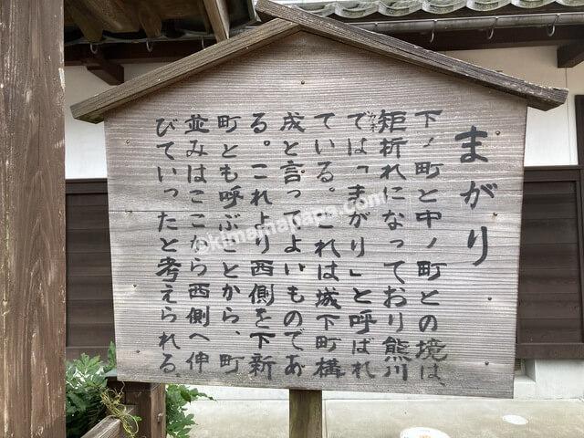 若狭町、熊川宿の案内板