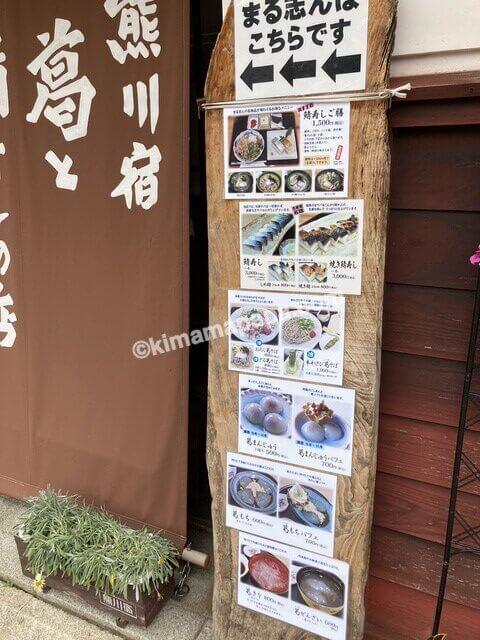 若狭町、熊川宿のまる志んのメニュー