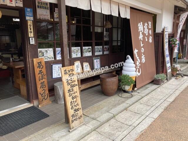 若狭町、熊川宿のお店