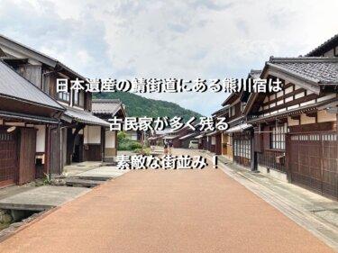 日本遺産の鯖街道にある熊川宿は、古民家が多く残る素敵な街並み!