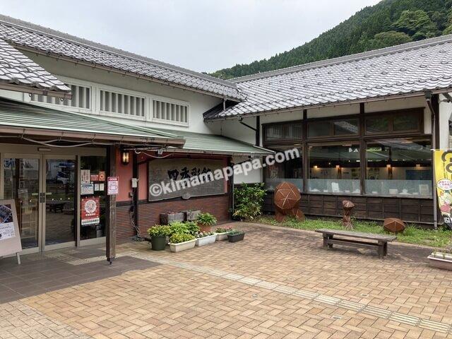 熊川宿、道の駅のレストラン