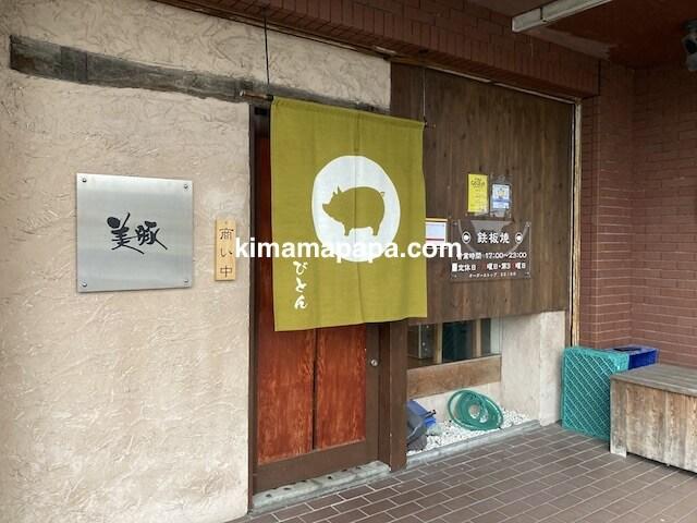 福井市、美豚の入口