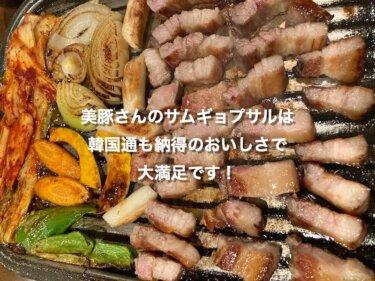福井市、美豚のサムギョプサル