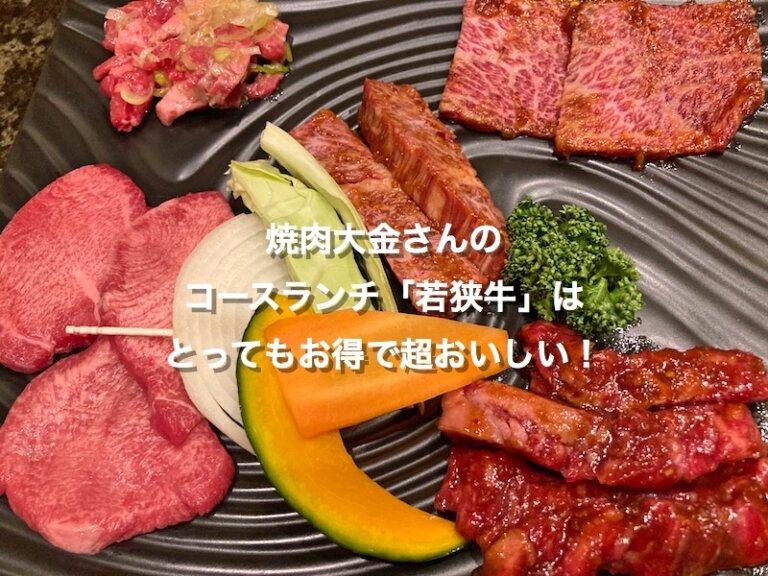 福井市、焼肉大金の若狭牛コースランチ