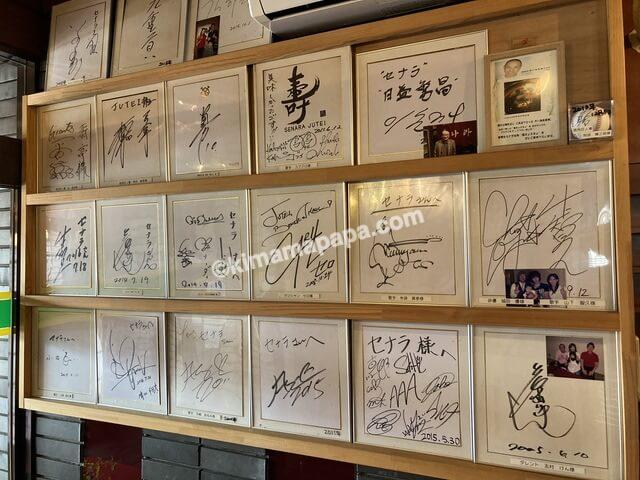 福井市、セナラの有名人サイン