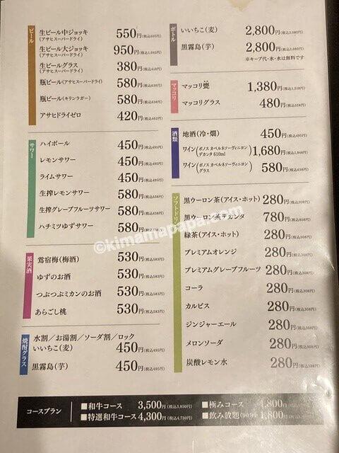 福井市、セナラのメニュー